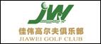 佳伟高尔夫俱乐部